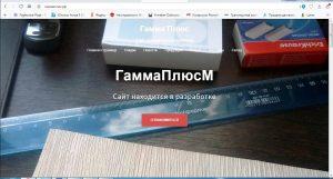 Открытие сайта ГаммаПлюсМ